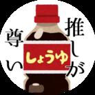 しょうゆ ( soy_nomono )