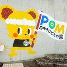 ポム ( pom__pw )