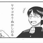 ヤマコウ(←充電完了) ( yamakou7290 )