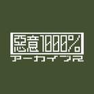 悪意1000%アーカイブス ( akui1000 )