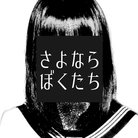 さよなら ぼくたち ( s_bokutachi )