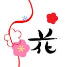 筆文字*花 ( fudemojihana )