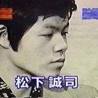松下誠司 ( kozuka20001 )