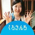 くろさんち ( YT_kurosanchi )