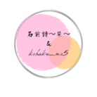 名前詩〜栞〜&kohaku_no.5 ( shiori_kohaku )