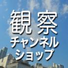 観察チャンネルショップ ( MUGI )