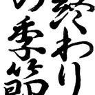 終わりの季節 ( owari-no-season )