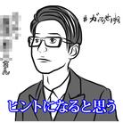 #ヒントになると思う ( hinto_ni_naru_to_omou )