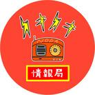 「千葉県野田市・チキチキ情報局」のオンラインショップ ( funky-tonegawa )