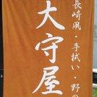 大守屋(凧屋SUZURI店)/凧/黒猫/長崎 ( omoriya_com )
