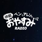 快眠おやすみRADIO ( oysmradio )