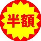 麦島半値 ( mugishima_ )