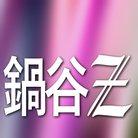 鍋谷Z ( nabetani_z )