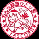 YASCORN(やすこーん)鉄道 ( yascorn )