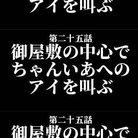 ねお鏡=ねおさん(のび太になろう)【2020年解禁日率、7/12現在100%】 ( mira9495 )