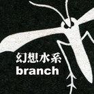 幻想水系branch byいずもり・よう ( Yoh_Izumori )