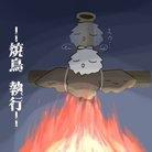 照り焼きいーぐる ( Saetsuki1005 )