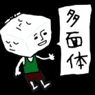 はらぺこ屋 ( 12333t )