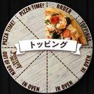 ハイ ( pizza_rika_pi )