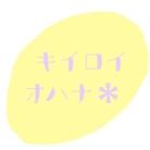 キイロイオハナ ( Kiiroiohana )
