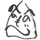筆文字工房へのへのもへ字 ( Gumbo )