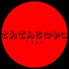 テンテンウツヤツとカゾク ( tentenutu )