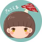 きのこくま ( sacchi-kinoko )