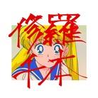 修羅千本 ( syurasenbon )