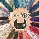 にゃーの宝箱 ( nekoyoshi_lump )