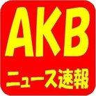 AKBニュース速報 ( AKBnews_report )