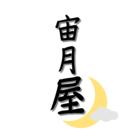 宙月屋(そらつきや) ( SORATSUKI1221 )