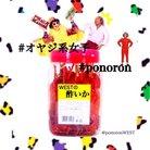 酢いか ( ponoronWEST )