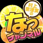村上奈津実のなっチャンネルSHOP ( natyaaaaaaan )