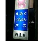日進堂文具店 ( nissindoubungut )