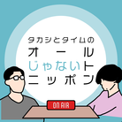 タカシとタイムのオールじゃないトニッポン ( NotAllNightJapan )