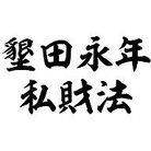 墾田永年私財法 ( konden_743 )