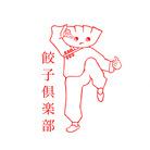 美大生ちゃん ( akubi3byou )