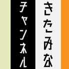 きたみなチャンネル ( kitaminami )