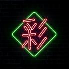 成ストア ( issay_12 )