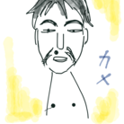 かめ松 ( selfish692000 )