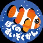 ぼくのすいぞくかん SUZURI店 ( vimytaro )