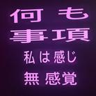 [デモニック] ( YUNG_BAE )