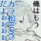 イカ焼きボンバー松 ( ikayakibomber )