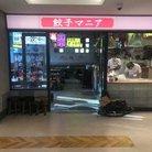 ギョウザマニア品川本店 ( gyoza_shinagawa )