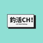 釣活CH! ( tsurikatsu_ch )
