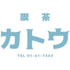 喫茶 カトウ ( y91k1221 )