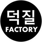 ドクチルファクトリー ( Dokuchiru-Factory )