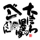 KENSYOカリグラフィー ( KENSYO-calligraphy )