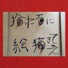 拾った石に絵描きてぇ ( hirottaishiki )