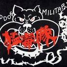 MAD DOG MILITARY/猛毒隊SHOP ( ITSS )